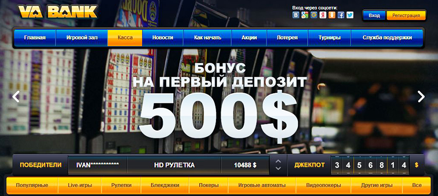 Online casino в россии играть no download