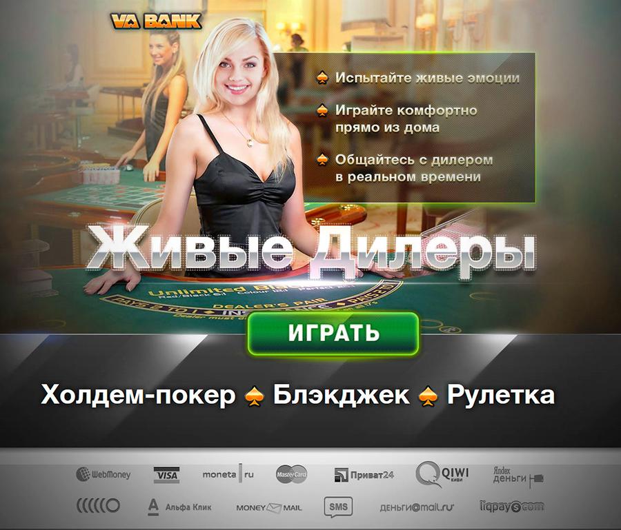 Украинская рулетка онлайн